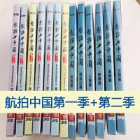央视正版 航拍中国完整版 第1+2季13DVD高清视频光盘碟片