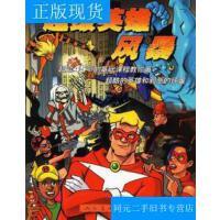 【二手旧书九成新】9787102036434 超级英雄风暴 大卫奥克姆著 /大卫・奥克姆著 人民