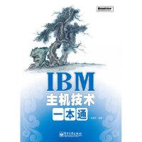 【新书店正版】IBM主机技术一本通 吕新民著 电子工业出版社 9787121130830