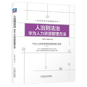 人治到法治(pdf+txt+epub+azw3+mobi电子书在线阅读下载)