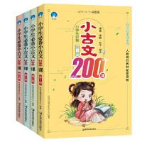 小学生小古文200课(套装共4册)中小学课外阅读 文白对照 图文并茂 知识拓展 小学生文言文学习入门书