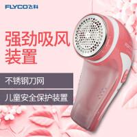 飞科(FLYCO)毛球修剪器 充电式剃去毛球器 FR5210