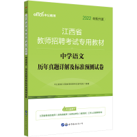 2022江西省教师招聘考试教材:中学语文历年真题详解及标准预测试卷(全新升级)