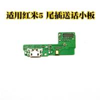 适用于红米5A尾插小板note5A充电USB接口5plus送话器总成小板redmi 话筒 麦克风 手