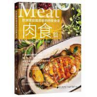 【二手旧书9成新】 欧洲家庭喜爱的西餐食谱 肉食篇(英)乔安娜・法罗,王姝婧广东南方日报出版社