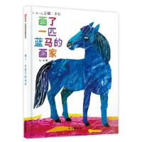 信谊世界精选图画书 画了一匹蓝马的画家 (美)卡尔绘 9787533271046 明天出版社 新华书店 品质保障