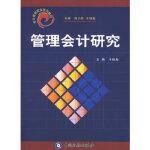 管理会计研究 于增彪 中国金融出版社 9787504943286