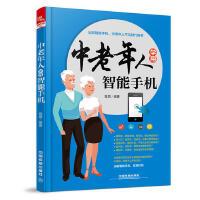 【新�A品�|】中老年人�W用智能手�C曾增中���F道出版社9787113245429