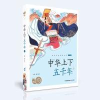 蜗牛小书坊・中华上下五千年(上)