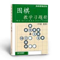 买多划算 围棋教学习题册 中级高级 教辅读物 各大棋院指定培训教材 售出数十万册 围棋机构都在用