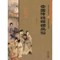 中国传统婚姻风俗