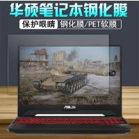 华硕 飞行堡垒5代FX80GE8300吃鸡15.6寸游戏本电脑i5屏幕钢化贴膜