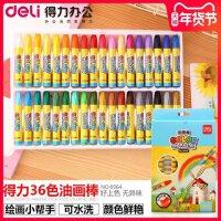 得力儿童蜡笔无毒安全可水洗幼儿园油画棒12色24色36色48色涂色笔彩笔油画笔彩绘棒学生美术绘画涂鸦画画套装