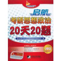 2013《启航考研思想政治20天20题》(第十五版)