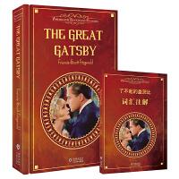 The Great Gatsby了不起的盖茨比(精装英文插图原版 附赠词汇注解手册) 世界文学名著畅销小说阅读经典 -振宇英语