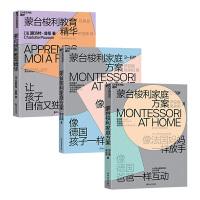 蒙台梭利育儿系列套装(共三册)