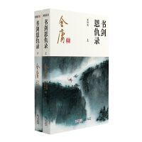 金庸武侠小说书剑恩仇录全二册 2020彩图新修版