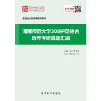 湖南师范大学308护理综合历年考研真题汇编