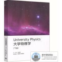 大学物理学(下册) 沈黄晋 University Physics 高等教育出版社 大学物理学教程
