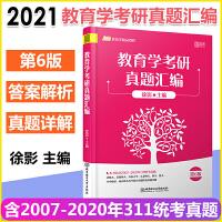 【预售】徐影2021云图教育学考研真题汇编