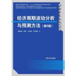 经济周期波动分析与预测方法 第2版 数量经济学系列丛书 高铁梅,陈磊,王金明,张同斌 清华大学出版社