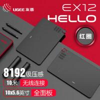 友基EX12无源无线数位板手写板电脑绘画板手绘板绘图板电子画板