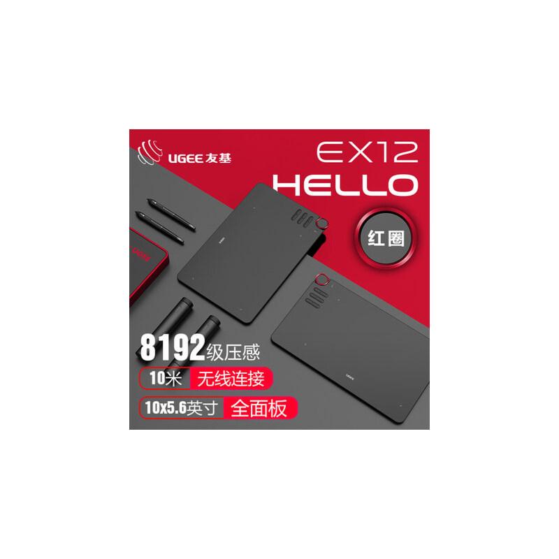 友基EX12无源无线数位板手写板电脑绘画板手绘板绘图板电子画板 8192压感 无线全面板 红圈滚轮