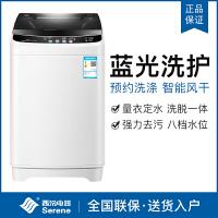 西泠电器(Serene)XQB75-818 7.5kg全自动洗衣机 迷你洗脱一体波轮洗衣机 蓝光风干洗护