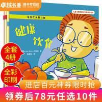 【领券后78元选10件】儿童习惯管理与性格养成绘本培养饮食好习惯全4册3-4-5-6岁儿童图画书亲子阅读宝宝睡前故事书早