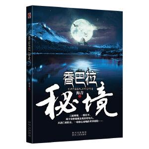 香巴拉秘境(三面铜镜,一部经书,两个身世暗藏玄机的年轻人,从逃亡到反击,一场惊心动魄的奇异冒险……)