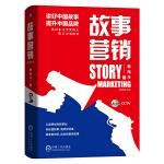 故事营销(全新修订版)