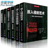 灰帽黑客+反黑客工具大曝光+linux服务器安全攻防+网络攻击与漏洞利用+欺骗的艺术+深入浅出密码学攻击方法和技术分析