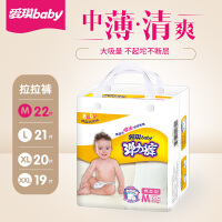 baby中薄拉拉裤婴儿纸尿裤 男女宝宝通用尿不湿M22片a201
