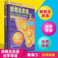 外研社新概念英语3自学导读3培养技能英语自学用书少儿英语培训剑桥少儿英语考试