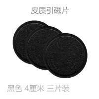 引磁片车载支架磁力手机壳吸铁片磁性吸盘磁铁超薄小圆片磁吸贴片