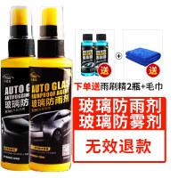 汽车玻璃防雨剂贴膜驱水后视镜防雨膜倒车镜防水除雾剂长效反光镜 汽车用品