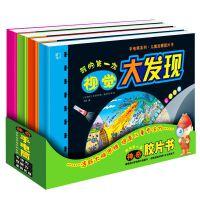 我的第一次视觉大发现手电筒书第一季全套4册 欧洲引进3-6岁儿童胶片科普百科读物 宝宝恐龙书幼儿专注力益智游戏科学书籍