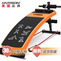 【美国品牌】HARISON 汉臣仰卧板多功能弧形腹肌板 收腹器仰卧起坐板 健身器材家用