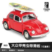 仿真大众甲壳虫小汽车合金车模回力车男孩儿童玩具车模型小车 滑板车甲壳虫红色 (定制盒装)