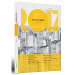 2017中国年度散文