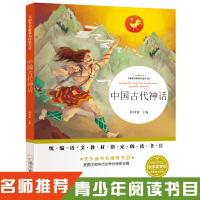 名师推荐新课标阅读书目 中国古代神话(32开本)