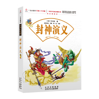 一生必读的中国十大名著--封神演义