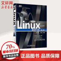 【文轩正版包邮】鸟哥的Linux私房菜(第3版) 基础学习篇 人民邮电出版社