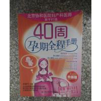 【二手旧书9成新包邮】40周孕期全程手册,中国轻工业出版社9787501949144