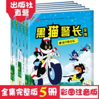 中国经典动画大全集-黑猫警长全集注音版(全五册) 图画书 漫画书 幼儿绘本图书 3-6周岁儿童绘本故