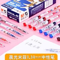 晨光文具中性笔黑蓝色0.38mm笔芯全针管清新可爱笔学习考试米菲水笔大容量笔学生红色可换替芯笔正品学习文具