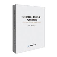 信用创造、货币供求与经济结构 李斌,伍戈 9787504976987 中国金融出版社 新华书店 品质保障