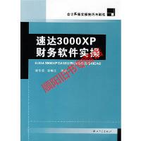 【旧书9成新】A6 速达3000XP财务软件实操(B1)邹华勇 邹梅全中山大学出版社9787306030764