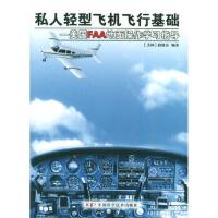 私人轻型飞机飞行基础:美国FAA地面操作学习指导,中国科学技术出版社,徐建安9787504637093