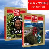 《西藏人文地理》杂志